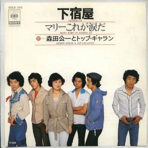 【中古レコード】森田公一とトップ・ギャラン/下宿屋[EPレコード 7inch]