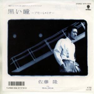 【中古レコード】佐藤隆/黒い瞳−アモーレ・ミオ−[EPレコード 7inch]
