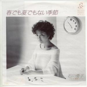 【中古レコード】石川優子/春でも夏でもない季節/媚薬とナイフ[EPレコード 7inch]