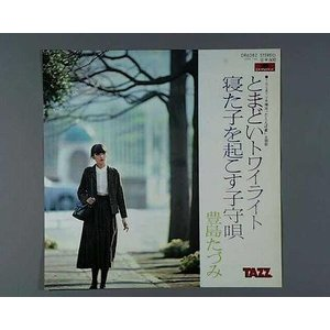 【中古レコード】豊島たづみ/とまどいトワイライト/寝た子を起こす子守唄[EPレコード 7inch]