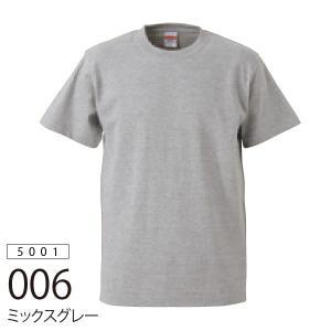United Athle 無地Tシャツ 5.6oz ミックスグレー|ds-t