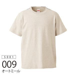 United Athle 無地Tシャツ 5.6oz オートミール|ds-t