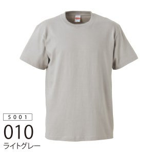 United Athle 無地Tシャツ 5.6oz ライトグレー|ds-t