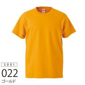 United Athle 無地Tシャツ 5.6oz ゴールド|ds-t