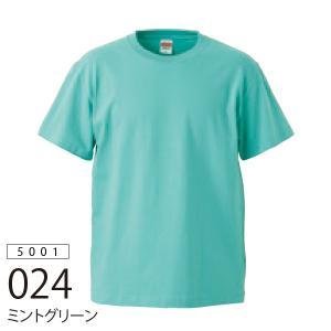 United Athle 無地Tシャツ 5.6oz ミントグリーン|ds-t