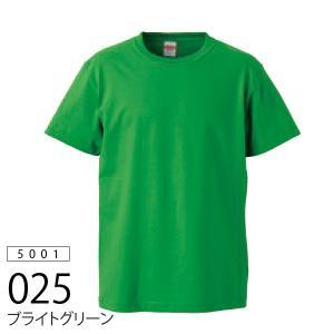 United Athle 無地Tシャツ 5.6oz ブライトグリーン|ds-t