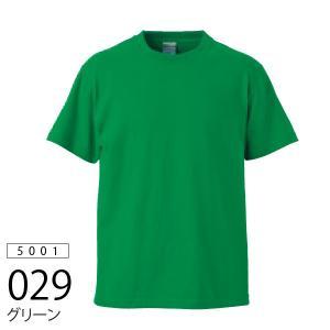 United Athle 無地Tシャツ 5.6oz グリーン|ds-t