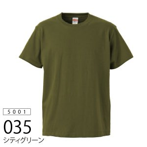 United Athle 無地Tシャツ 5.6oz シティグリーン|ds-t