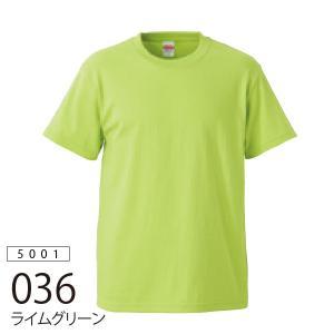 United Athle 無地Tシャツ 5.6oz ライムグリーン|ds-t