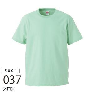 United Athle 無地Tシャツ 5.6oz メロン|ds-t