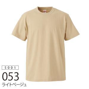 United Athle 無地Tシャツ 5.6oz ライトベージュ|ds-t