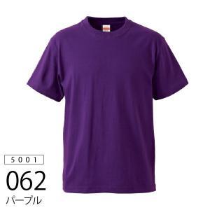 United Athle 無地Tシャツ 5.6oz パープル|ds-t