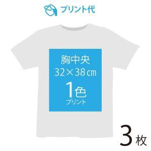 オリジナルプリント代 胸中央 1色 3枚|ds-t