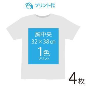 オリジナルプリント代 胸中央 1色 4枚|ds-t