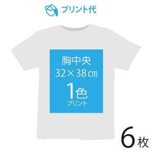 オリジナルプリント代 胸中央 1色 6枚|ds-t