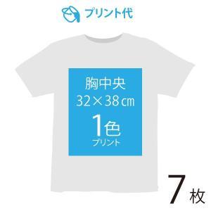 オリジナルプリント代 胸中央 1色 7枚|ds-t