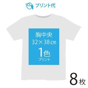 オリジナルプリント代 胸中央 1色 8枚|ds-t