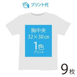 オリジナルプリント代 胸中央 1色 9枚|ds-t