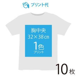 オリジナルプリント代 胸中央 1色 10枚|ds-t