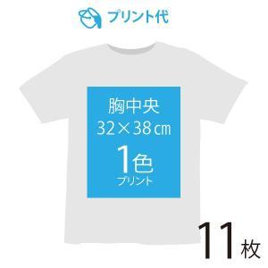 オリジナルプリント代 胸中央 1色 11枚|ds-t