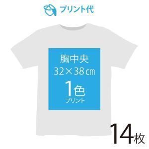オリジナルプリント代 胸中央 1色 14枚|ds-t