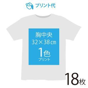 オリジナルプリント代 胸中央 1色 18枚|ds-t
