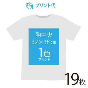 オリジナルプリント代 胸中央 1色 19枚|ds-t