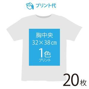 オリジナルプリント代 胸中央 1色 20枚|ds-t