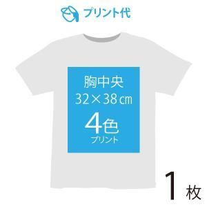 オリジナルプリント代 胸中央 4色 1枚|ds-t