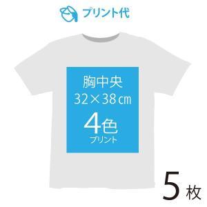オリジナルプリント代 胸中央 4色 5枚|ds-t