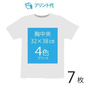 オリジナルプリント代 胸中央 4色 7枚|ds-t