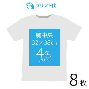 オリジナルプリント代 胸中央 4色 8枚|ds-t