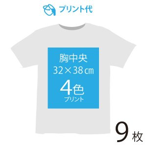オリジナルプリント代 胸中央 4色 9枚|ds-t