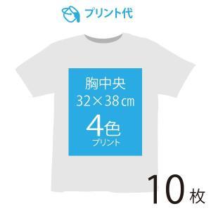 オリジナルプリント代 胸中央 4色 10枚|ds-t