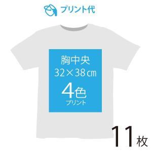 オリジナルプリント代 胸中央 4色 11枚|ds-t