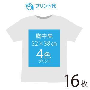 オリジナルプリント代 胸中央 4色 16枚|ds-t