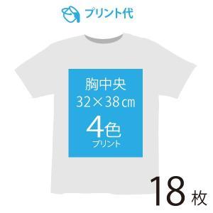 オリジナルプリント代 胸中央 4色 18枚|ds-t
