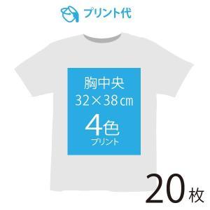 オリジナルプリント代 胸中央 4色 20枚|ds-t