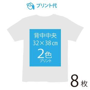 オリジナルプリント代 背中中央 2色 8枚|ds-t