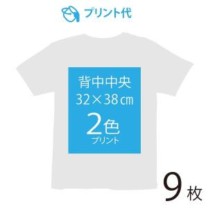 オリジナルプリント代 背中中央 2色 9枚|ds-t