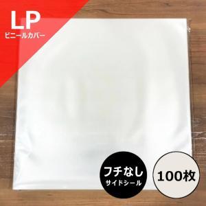 LP用縁なしビニールカバー100枚セット