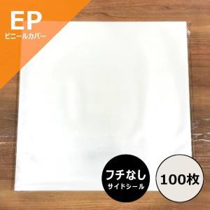 EP用縁なしビニールカバー100枚セット(7inch用)