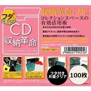 CD収納革命 フタ+(片面クリア) 100枚セット|ds9-diskunion