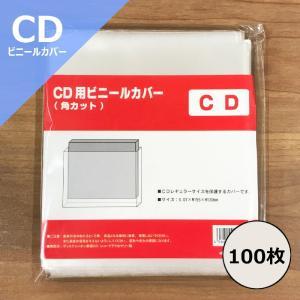 CD用PP外袋ビニールカバー100枚セット|ds9-diskunion