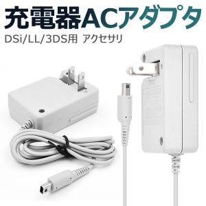【メール便 送料無料】DSi/LL/3DS用 充電器 ACアダプタ 任天堂(ニンテンドー) DSi・...