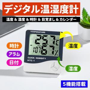 湿度計 温度計 目覚まし時計 デジタル温度計 卓上 アラーム 温度 測定器 計測 検査 カレンダー