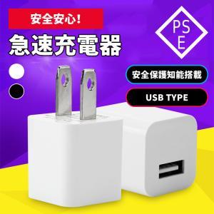 充電器 スマホ USB 充電器 超薄型 usb コンセント ACアダプタ 2ポート同時充電 ACアダ...