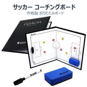 作戦盤 サッカー コーチング サッカーボード コーチボード 戦略ボード コーチズタクティクスボード クリップボード 折りたたみ