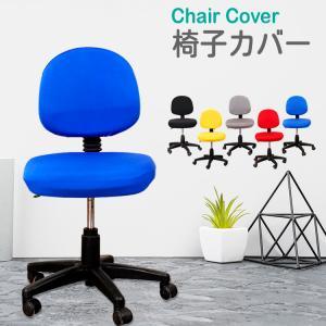 椅子カバーオフィス用 オフィスチェアカバー 座面 背もたれ 飾り伸縮素材 取り外し可能 洗濯可能