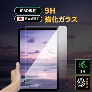 iPad 強化ガラス 保護ガラスフィルム 2017/2018 ipad pro 11/10.5/9....